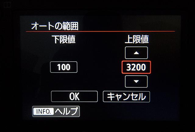 ISOオートの範囲 キヤノン