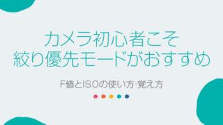 絞り優先モード 絞り F値 ISO