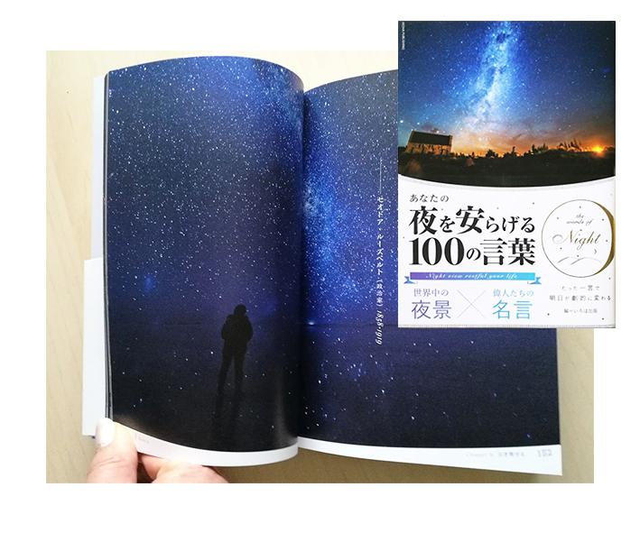 あなたの夜を安らげる100の言葉 いろは出版