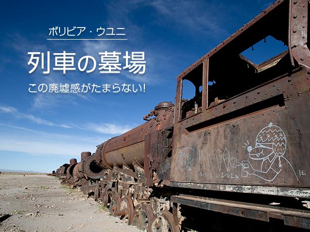 ウユニ 列車の墓場 ボリビア Uyuni Bolivia train graveyard