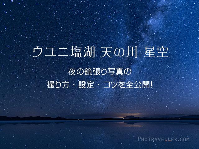 ウユニ塩湖 天の川 星空