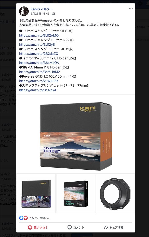 KANI 商品追加 フェースブック