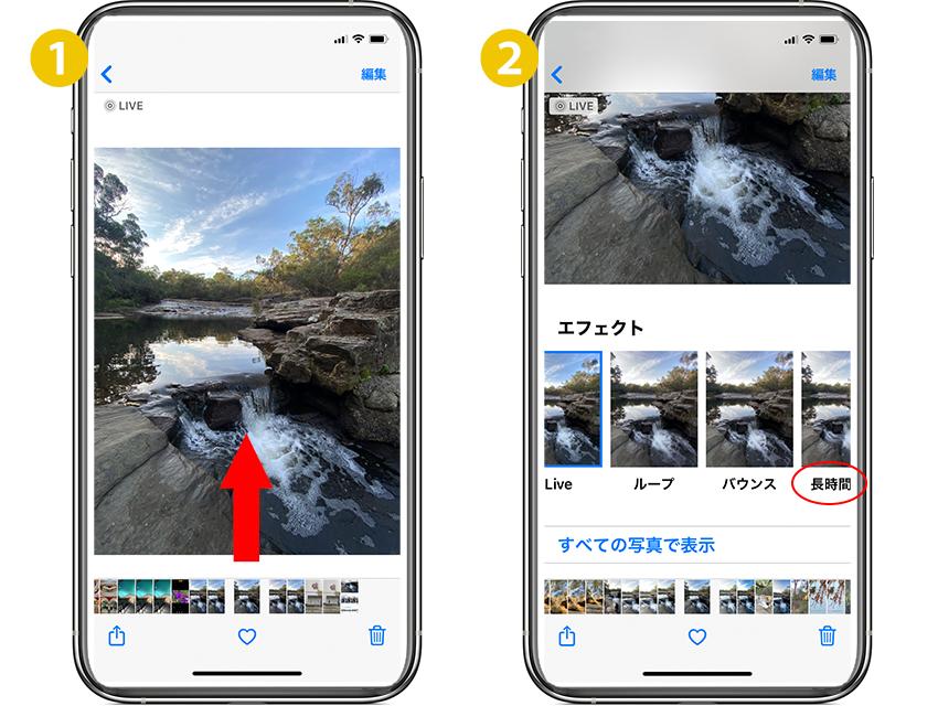 iPhone ライブフォト 長時間露光エフェクト 手順