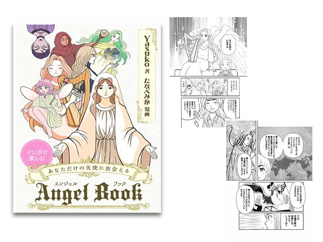 マンガ あなただけの天使に出会えるAngel Book
