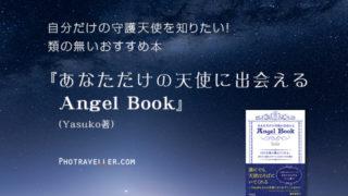 あなただけの天使に出会えるAngel Book