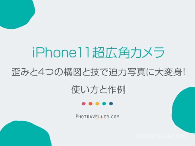 iphone11 歪み 構図 アイキャッチ