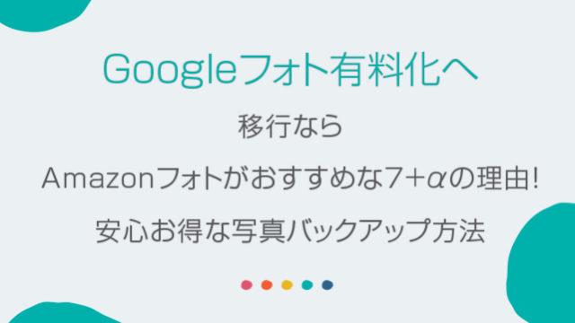 Googleフォト_バックアップ