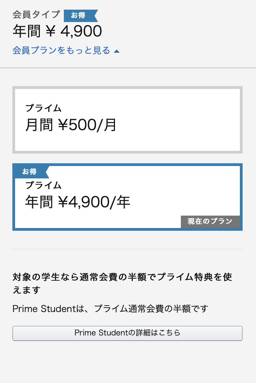 アマゾンプライム料金