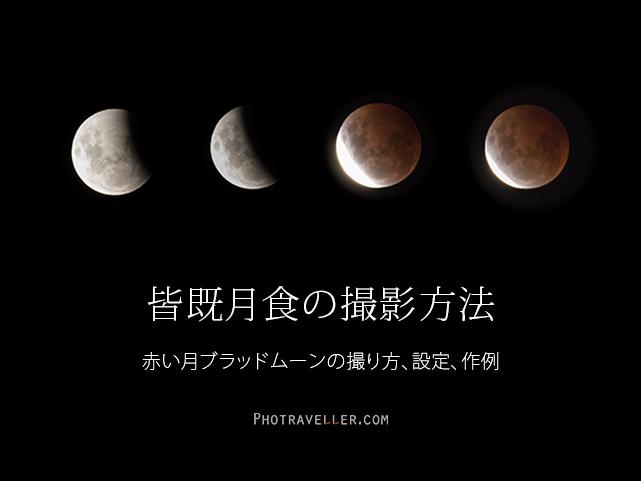 皆既月食撮り方 アイキャッチ